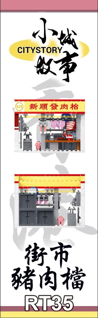 街市豬肉檔_新順發肉枱_03