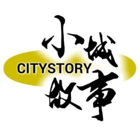 小城故事-CityStory