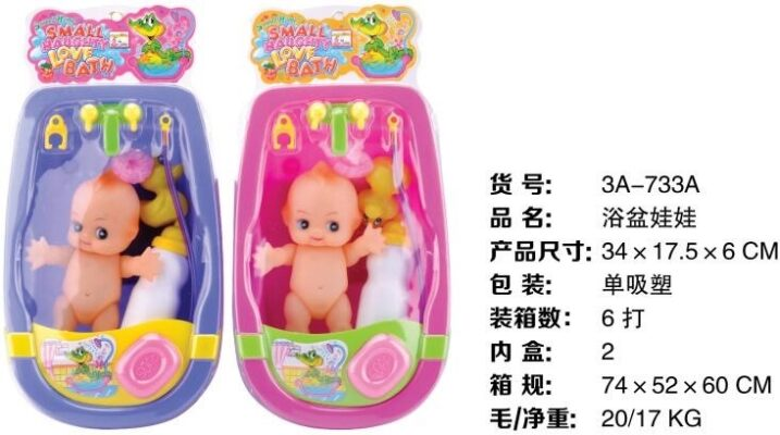 3A-733A_Baby bath set suit with a doll ( blue)_嬰兒浴盆套裝配娃娃(藍)