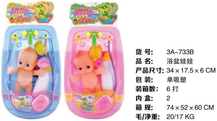 3A-733B_Baby bath set suit with a doll (red )_嬰兒浴盆套裝配娃娃(紅)