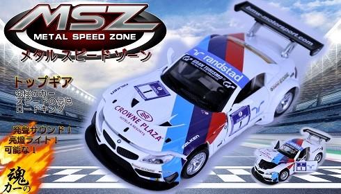 68349C_1.32 MSZ S-L Die-Cast BMW Z4 GT3