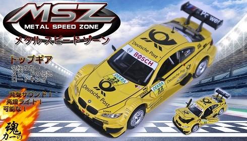 68355C_1.32 MSZ S-L Die-Cast BMW M3 DTM