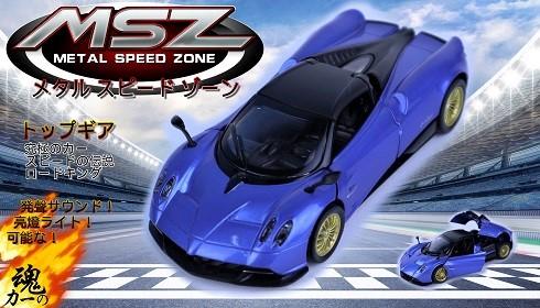68435_1.32 MSZ S-L Die-Cast Pagani Huayra Roadster
