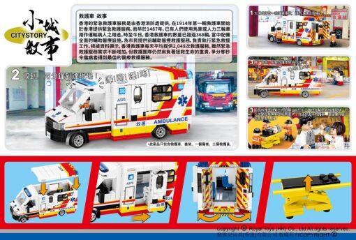 City-Stroy_RT11_小城故事積木_救護車_Amulance-2