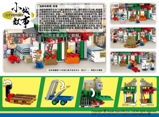 City-Stroy_RT13_油麻地果欄_生興_Yau Ma Tei Fruit Market_2