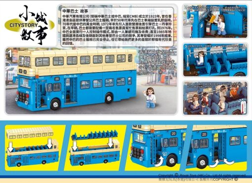 City-Stroy_RT16_中華巴士_China Motor Bus_2