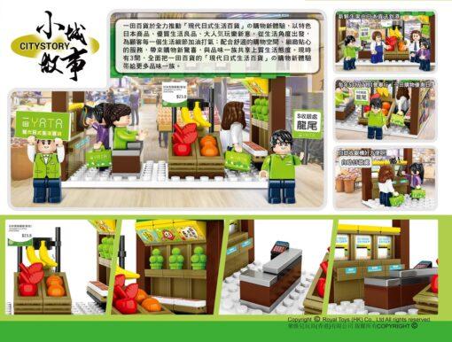 City-Stroy_RT17_一田超市_YATA_2
