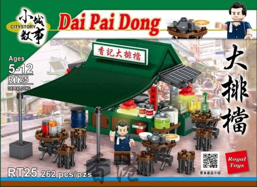 City-Stroy_RT25__大排檔_Dai Pai Dong_1