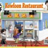 City-Stroy_RT26_九龍冰室_Kowloon Restaurant_1