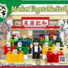 CityStory_小城故事_RT34_街市菜檔_VEGETABLE_STALL_1
