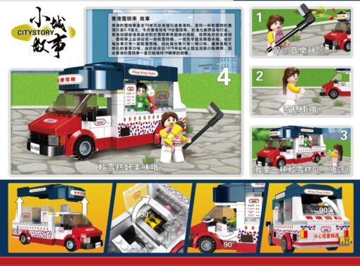 City_Story_RT01_小城故事積木雪糕車_2