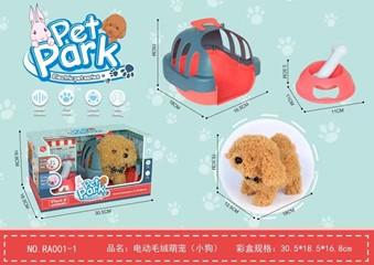 RA001-1_可愛電動寵物手提籃套裝(小狗)-棕色