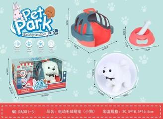 RA001-3_可愛電動寵物手提籃套裝(小狗)-白色
