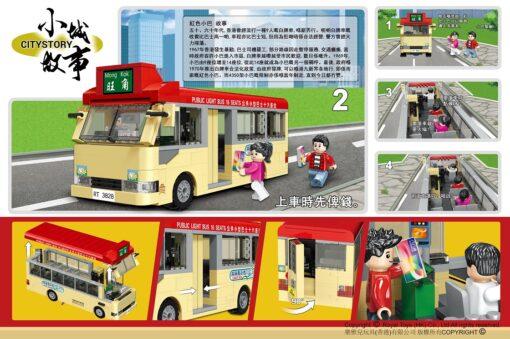 City Story RT02小城故事紅色小巴_1