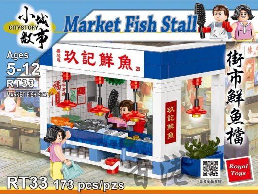 RT33 小城故事拼裝積木_街市鮮魚檔(173塊)