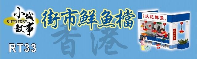RT33 小城故事拼裝積木_街市鮮魚檔(173塊) B