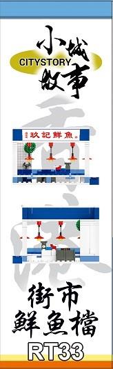 RT33 小城故事拼裝積木_街市鮮魚檔(173塊) D