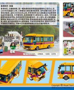 RT36-香港校巴_HongKongSchoolBus_1