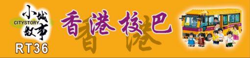 RT36-香港校巴_HongKongSchoolBus_4