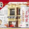 RT38_恆香老餅家_Hang Heung Cake Shop_1