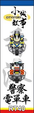 RT40_警察電單車4_CITY STORY - HONG KONG POLICE MOTORCYCLE (R900RT) ( 29Pcs/Pzs) @48