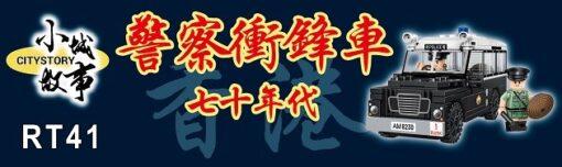 RT41_小城故事拼裝積木_警察衝鋒車_七十年代 2